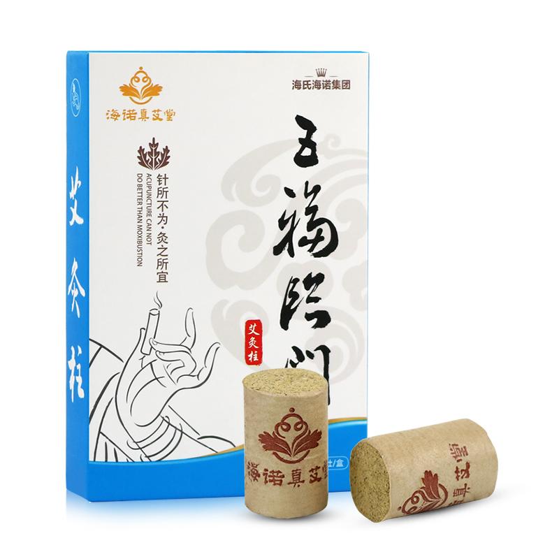 海氏海洛 纯艾灸柱1盒(54粒装)