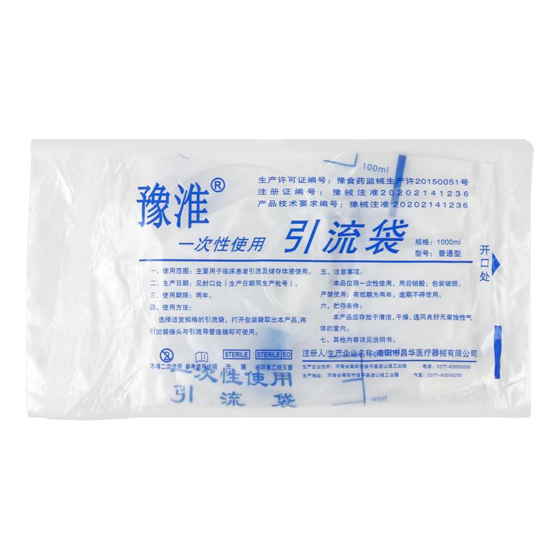 豫淮一次性使用引流袋医用尿袋老人接尿袋 普通型1000ml 1个