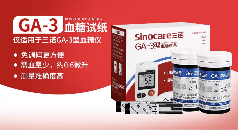 三诺GA-3血糖试纸_01.jpg