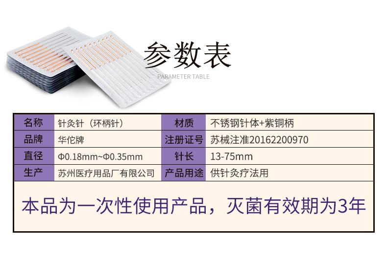 紫柄针灸针_02.jpg