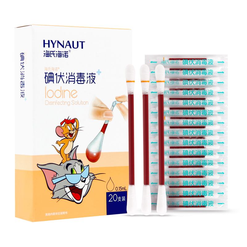 海氏海诺 碘伏消毒液棉签独立装(20支/盒 多盒可选)