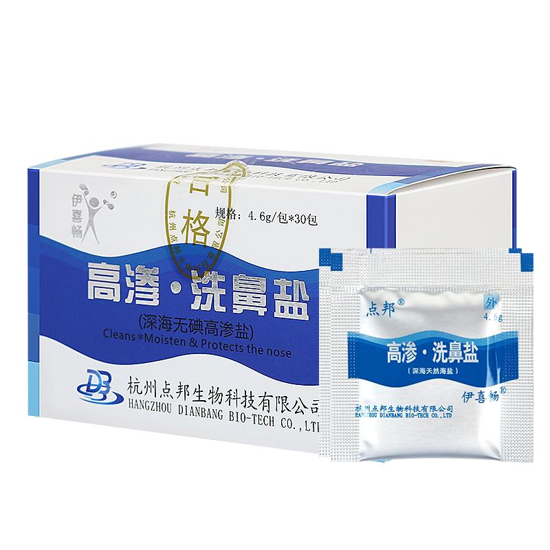 伊喜畅 洗鼻盐2盒(共60包)