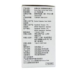 罗氏罗康全活力型血糖试纸家用进口50片(25片*2盒)