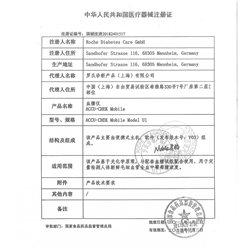 罗氏 进口逸动型血糖血糖仪(赠50片试纸)