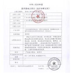 万孚二联HIV+TP检测试纸(胶体金法)