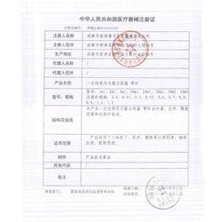 事丰 一次性无菌注射器 带针5mL/5#(一件装)