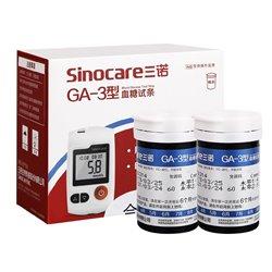 三诺 GA-3型血糖试纸(瓶装) 150片(50片/盒*3盒)