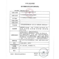 万孚 HIV艾滋病血液检测试纸测试条 胶体金法(1盒)