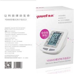 鱼跃臂式电子血压计家用医用全自动智能准确测量YE660D