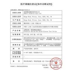 【22年1月】雅培越佳至新血糖试纸50片
