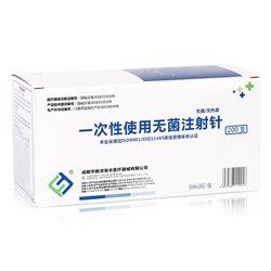 事丰一次性使用无菌注射针医用注射器针头 8号 (1支)