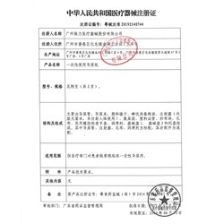 维力 医用无菌一次性使用导尿包(配乳胶三腔尿管16导)