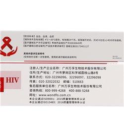 (HIV 血检)万孚 艾滋检测试剂(1人份/盒)