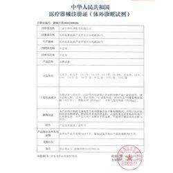 三诺 GA-3型试纸(血糖试纸)