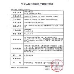 罗氏 康固全凝血检测仪(赠24片试纸)